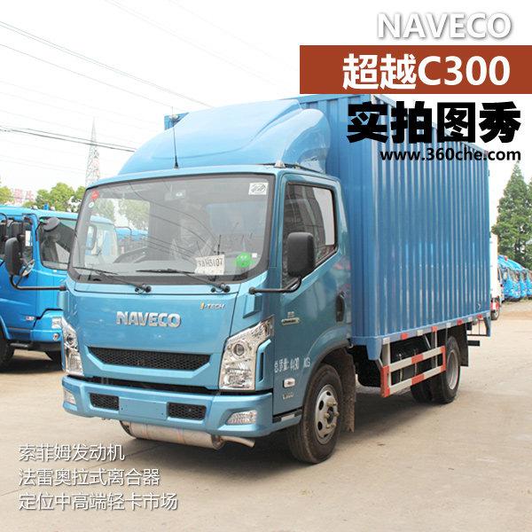 南京依维柯超越c300 助力危险品运输业_上汽跃进_超越