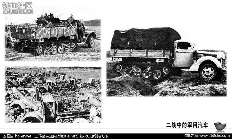 二戰中軍用汽車彩色圖鑒圖片