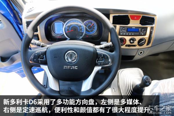 换装多功能方向盘 驾驶室采用大量金色面板