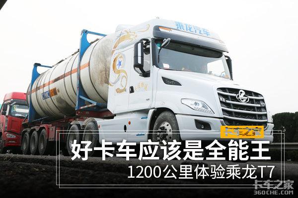 好卡车应是全能王1200公里体验乘龙T7
