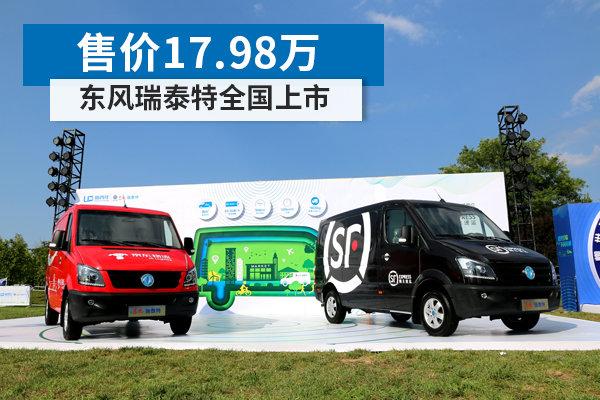 亚新体育官网:售价17.98万 东风瑞泰特纯电动全国上市