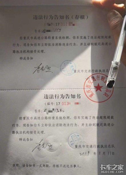 重庆消防车超载被罚?官方:未处罚