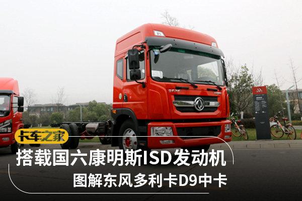 搭载www.js77888.com康明斯ISD发动机图解多利卡D9