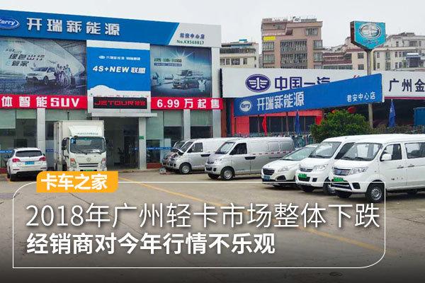 走访广州轻卡市场经销商对行情不乐观