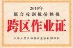 河南:此种运输车辆2019年全年免通行费
