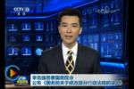 李克强签署国务院令 取消4.5吨普货双证