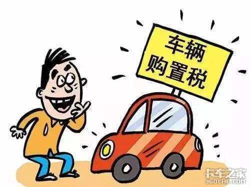 下调增值税,以后买车能便宜多少钱?