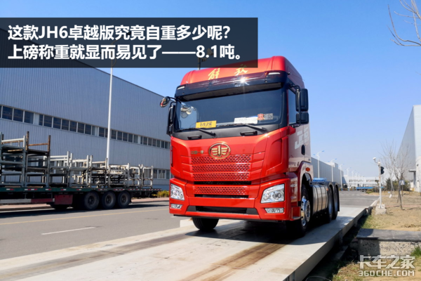 自重仅有8.1吨JH6卓越版牵引车图解
