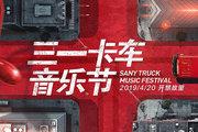 预告片来了!2019三一卡车音乐节将有这些精彩节目