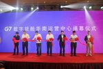 G7开展数字货舱租赁 华南运营中心开业