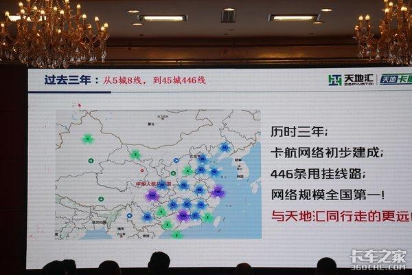 天地卡航高速增长深圳5月新开11条专线