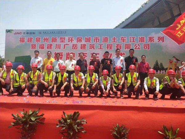 20台江淮渣土车交车助力建设美好泉州