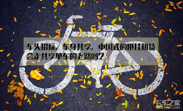 中国甩挂租赁会走共享单车的老路吗?