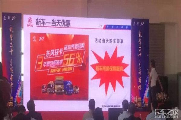 东风轻卡湖北圆通武汉常福4S店开业庆典