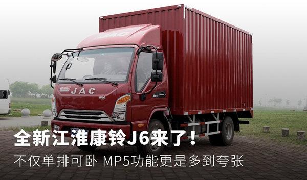 单排可卧+大尺寸MP5全新康铃J6来了!