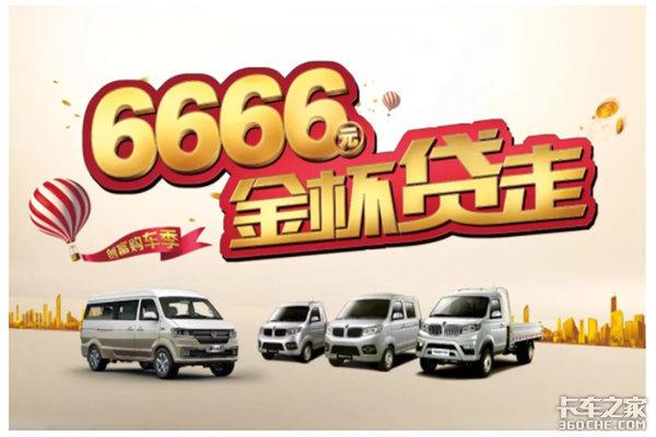 华晨金杯厂家直销会湛江站6月16日开启