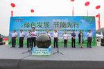 上汽大通携产品助阵南京节能宣传月活动