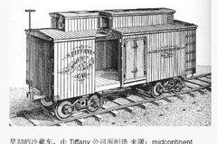 冷藏车的那些事:世界上最早的冷藏运输