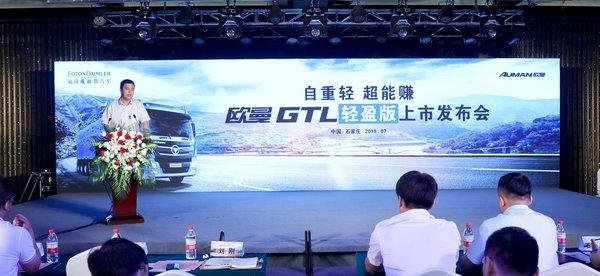 自重8仅吨欧曼GTL轻盈版进化上市发布