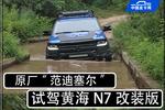 """原厂""""范迪塞尔"""" 试驾黄海N7改装版!"""