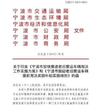 宁波鼓励国三淘汰最高能拿5.7万补贴