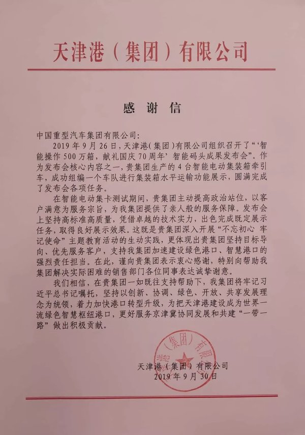 中国重汽:这是一封来自天津港的感谢信