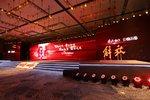 一汽解放2020商务年会 在南昌隆重举行