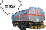 江苏高速:0时-6时制止危化品车辆通畅