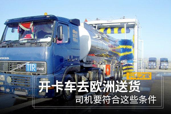 开卡车去欧洲送货司机要符合这些条件