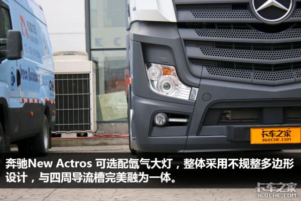 卡车新体验(6)奔驰,难以抗拒的诱惑!