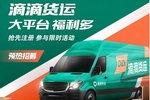 滴滴货运加速开城 将登陆上海等6个城市
