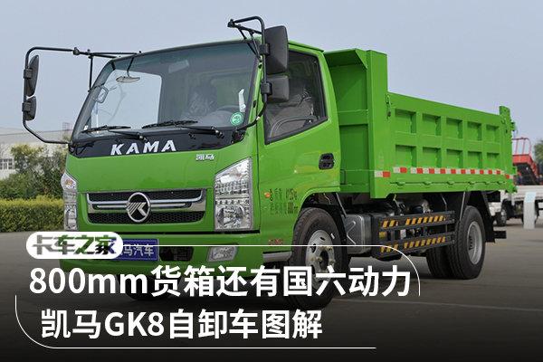 800mm高货厢还是国六动力凯马GK8实拍