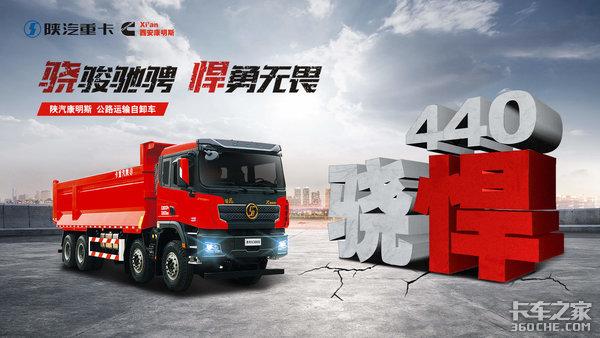 全新升级陕汽康明斯'骁'系列震撼上市