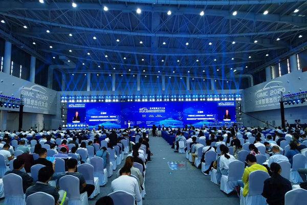 9月20日GIMC2020在南京正式开幕