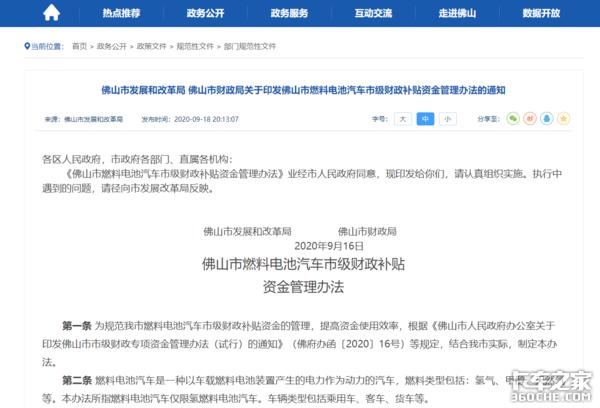 11月1日实行佛山出台氢燃料车补贴新政