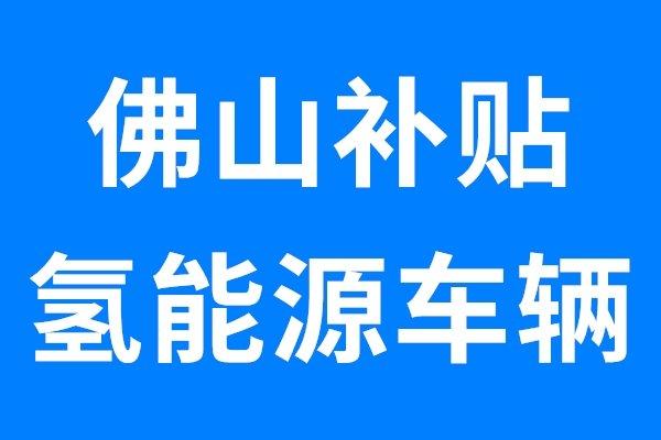 11月1日实行 佛山出台氢燃料车补贴新政