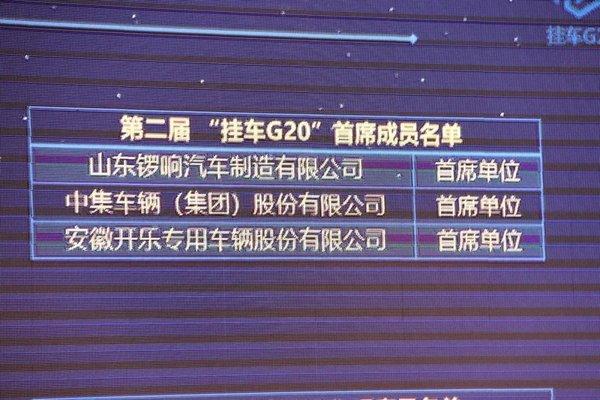 """锣响汽车荣登""""挂车G20""""首席成员名单"""