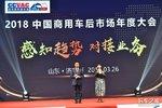 2020中国商用车后市场年度大会艳服启幕