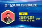 第二届中国皮卡行业顶峰论坛圆满闭幕