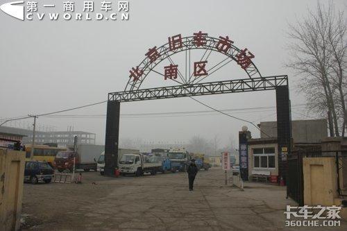 轻重两重天北京地区二手卡车市场调查_北京pk赛车开奖历史