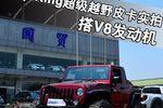 搭V8发动机 Jeep King超级越野皮卡实拍