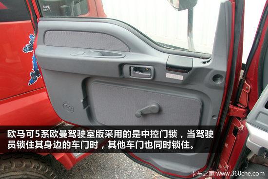 同中有异 福田欧马可中轻卡全系车介绍