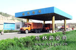 陕西:府谷主线超限运输办证大厅启用