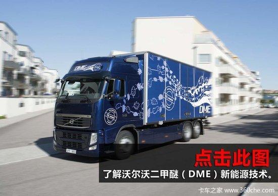 共八大技术热点 未来卡车发展最为期待