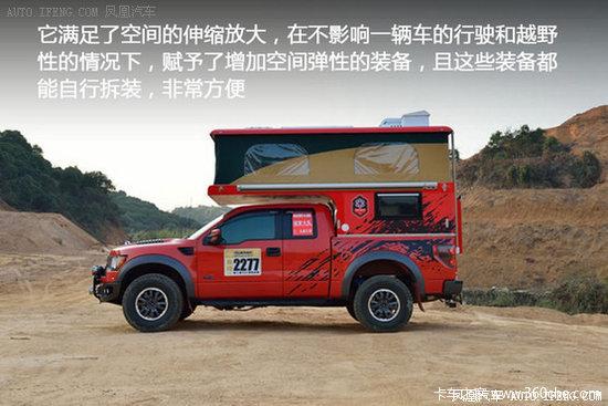 舒适性与功能并重背驮式越野房车来袭