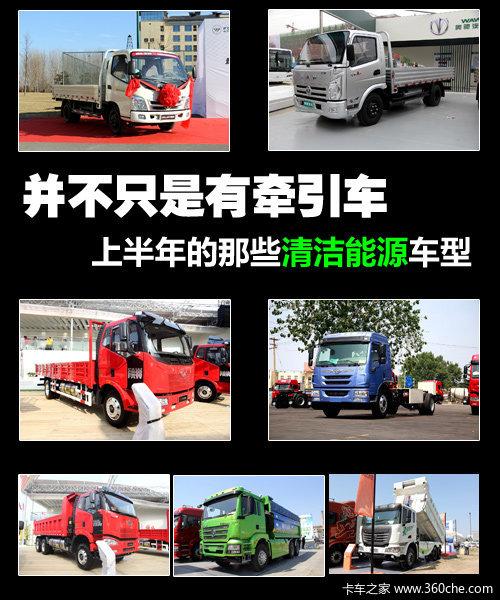 2014年中盘点清洁能源车型不止牵引车