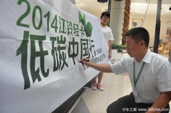 环保明星齐助阵 JMC低碳中国行相约大连