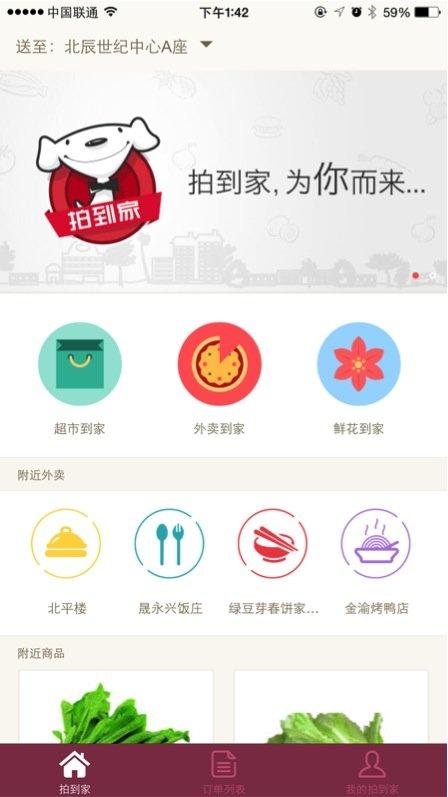 """依托京东物流""""拍到家""""app2小时配送"""