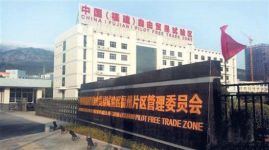 福州拟自贸区内建20万平跨境电商物流园