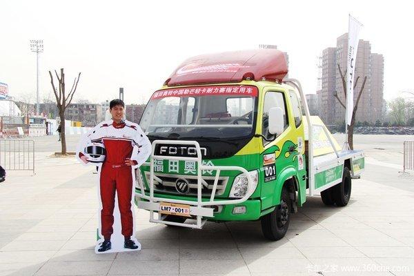发布奥铃新品勒芒轻卡耐力赛北京启动